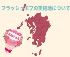 福岡のフラッシュモブ、実施地について